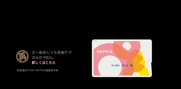 SAPICA|Top